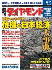 紀伊國屋書店BookWebで買える「週刊ダイヤモンド 01年4月7日号」の画像です。価格は690円になります。