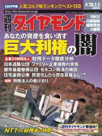 紀伊國屋書店BookWebで買える「週刊ダイヤモンド 01年5月5日合併号」の画像です。価格は690円になります。