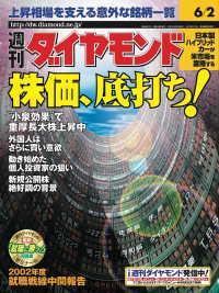 紀伊國屋書店BookWebで買える「週刊ダイヤモンド 01年6月2日号」の画像です。価格は690円になります。