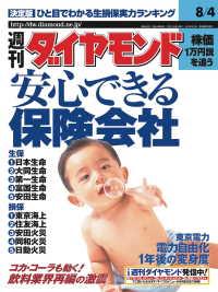 紀伊國屋書店BookWebで買える「週刊ダイヤモンド 01年8月4日号」の画像です。価格は690円になります。