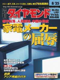 紀伊國屋書店BookWebで買える「週刊ダイヤモンド 01年8月25日号」の画像です。価格は690円になります。