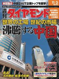 紀伊國屋書店BookWebで買える「週刊ダイヤモンド 01年11月3日号」の画像です。価格は690円になります。