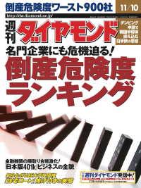 紀伊國屋書店BookWebで買える「週刊ダイヤモンド 01年11月10日号」の画像です。価格は690円になります。