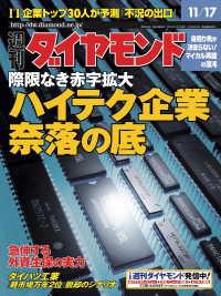 紀伊國屋書店BookWebで買える「週刊ダイヤモンド 01年11月17日号」の画像です。価格は690円になります。