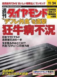 紀伊國屋書店BookWebで買える「週刊ダイヤモンド 01年11月24日号」の画像です。価格は690円になります。