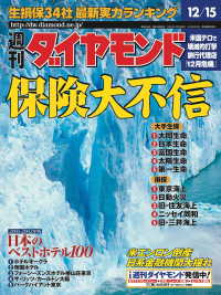 紀伊國屋書店BookWebで買える「週刊ダイヤモンド 01年12月15日号」の画像です。価格は690円になります。