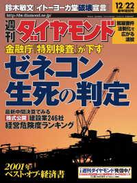 紀伊國屋書店BookWebで買える「週刊ダイヤモンド 01年12月22日号」の画像です。価格は690円になります。