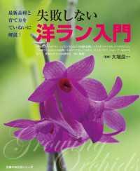 紀伊國屋書店BookWebで買える「失敗しない洋ラン入門」の画像です。価格は1,188円になります。