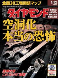 紀伊國屋書店BookWebで買える「週刊ダイヤモンド 02年1月12日号」の画像です。価格は690円になります。