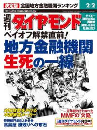 紀伊國屋書店BookWebで買える「週刊ダイヤモンド 02年2月2日号」の画像です。価格は690円になります。