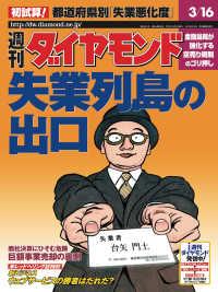 紀伊國屋書店BookWebで買える「週刊ダイヤモンド 02年3月16日号」の画像です。価格は690円になります。