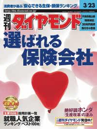 紀伊國屋書店BookWebで買える「週刊ダイヤモンド 02年3月23日号」の画像です。価格は690円になります。