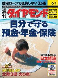 紀伊國屋書店BookWebで買える「週刊ダイヤモンド 02年6月1日号」の画像です。価格は690円になります。