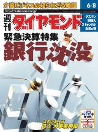 紀伊國屋書店BookWebで買える「週刊ダイヤモンド 02年6月8日号」の画像です。価格は690円になります。