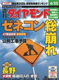 紀伊國屋書店BookWebで買える「週刊ダイヤモンド 02年6月22日号」の画像です。価格は690円になります。
