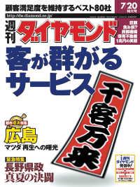 紀伊國屋書店BookWebで買える「週刊ダイヤモンド 02年7月20日号」の画像です。価格は690円になります。