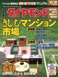 紀伊國屋書店BookWebで買える「週刊ダイヤモンド 02年10月19日号」の画像です。価格は690円になります。