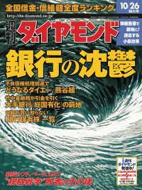 紀伊國屋書店BookWebで買える「週刊ダイヤモンド 02年10月26日号」の画像です。価格は690円になります。