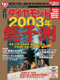 紀伊國屋書店BookWebで買える「週刊ダイヤモンド 03年1月4日号」の画像です。価格は690円になります。