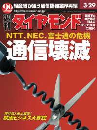 紀伊國屋書店BookWebで買える「週刊ダイヤモンド 03年3月29日号」の画像です。価格は690円になります。