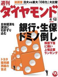 紀伊國屋書店BookWebで買える「週刊ダイヤモンド 03年4月12日号」の画像です。価格は690円になります。