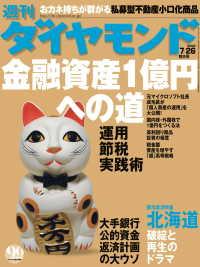 紀伊國屋書店BookWebで買える「週刊ダイヤモンド 03年7月26日号」の画像です。価格は690円になります。