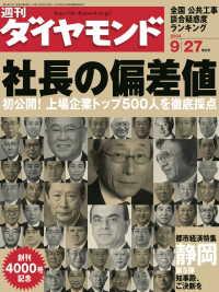 紀伊國屋書店BookWebで買える「週刊ダイヤモンド 03年9月27日号」の画像です。価格は690円になります。