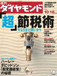 紀伊國屋書店BookWebで買える「週刊ダイヤモンド 03年10月18日号」の画像です。価格は690円になります。