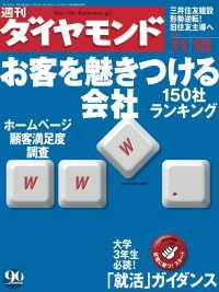 紀伊國屋書店BookWebで買える「週刊ダイヤモンド 03年11月15日号」の画像です。価格は690円になります。