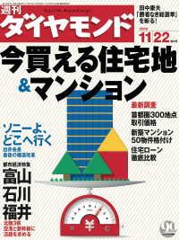 紀伊國屋書店BookWebで買える「週刊ダイヤモンド 03年11月22日号」の画像です。価格は690円になります。