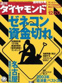 紀伊國屋書店BookWebで買える「週刊ダイヤモンド 03年12月20日号」の画像です。価格は690円になります。