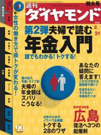 紀伊國屋書店BookWebで買える「週刊ダイヤモンド 04年2月21日号」の画像です。価格は690円になります。