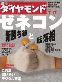 紀伊國屋書店BookWebで買える「週刊ダイヤモンド 04年7月17日号」の画像です。価格は690円になります。
