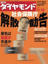 紀伊國屋書店BookWebで買える「週刊ダイヤモンド 04年9月18日号」の画像です。価格は690円になります。
