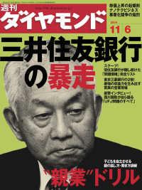 週刊ダイヤモンド 04年11月6日号