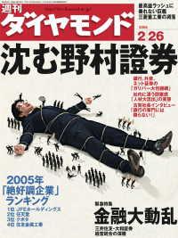 紀伊國屋書店BookWebで買える「週刊ダイヤモンド 05年2月26日号」の画像です。価格は690円になります。