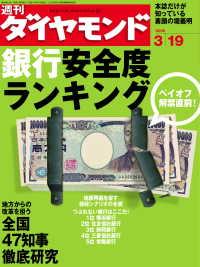 紀伊國屋書店BookWebで買える「週刊ダイヤモンド 05年3月19日号」の画像です。価格は690円になります。