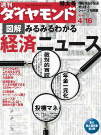 紀伊國屋書店BookWebで買える「週刊ダイヤモンド 05年4月16日号」の画像です。価格は690円になります。
