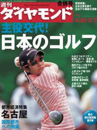 紀伊國屋書店BookWebで買える「週刊ダイヤモンド 05年5月7日合併号」の画像です。価格は690円になります。