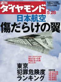紀伊國屋書店BookWebで買える「週刊ダイヤモンド 05年5月28日号」の画像です。価格は690円になります。