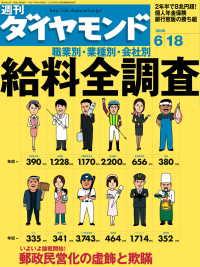 紀伊國屋書店BookWebで買える「週刊ダイヤモンド 05年6月18日号」の画像です。価格は690円になります。