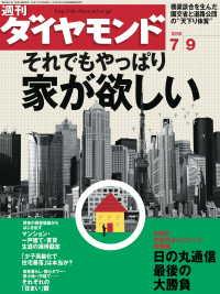 紀伊國屋書店BookWebで買える「週刊ダイヤモンド 05年7月9日号」の画像です。価格は690円になります。
