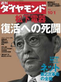 紀伊國屋書店BookWebで買える「週刊ダイヤモンド 05年10月1日号」の画像です。価格は690円になります。