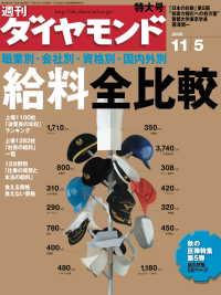 紀伊國屋書店BookWebで買える「週刊ダイヤモンド 05年11月5日号」の画像です。価格は690円になります。