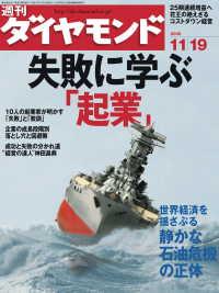 紀伊國屋書店BookWebで買える「週刊ダイヤモンド 05年11月19日号」の画像です。価格は690円になります。