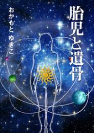 紀伊國屋書店BookWebで買える「胎児と遺骨」の画像です。価格は108円になります。