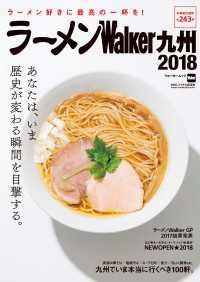 ラーメンWalker九州2018