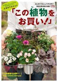 紀伊國屋書店BookWebで買える「土谷ますみさんの「この植物をお買い!」」の画像です。価格は972円になります。
