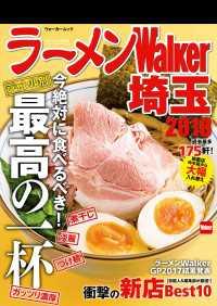 ラーメンWalker埼玉2018