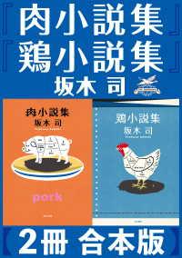 『肉小説集』『鶏小説集』【2冊 合本版】